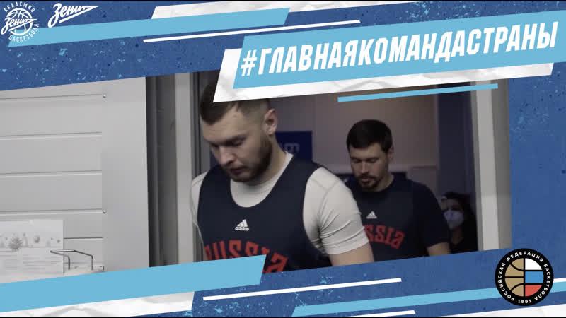 Тренировка Сборной России в Академии баскетбола Зенит