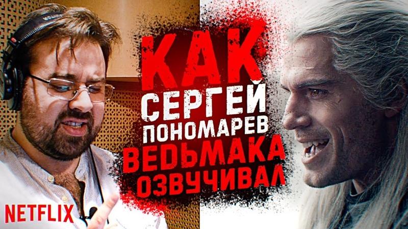 Как Сергей Пономарев озвучивал Геральта в сериале Ведьмак
