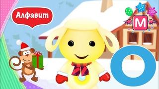 Tiny Love русский алфавит для детей Герои Тини лав учат новую букву О играют в игры и поют песенки