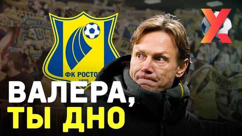 КАРПИН СНОВА ОБОСРАЛСЯ В ЕВРОПЕ Тотальная деградация российского футбола