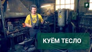 Тесло: изготовление необычного инструмента в кузне // FORUMHOUSE