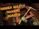 Нашел шахту полную ЗОЛОТА - Cave Digger VR
