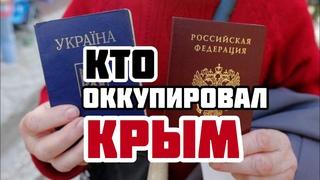 Крымчанин прозрел. И выбросил паспорт РФ. Крым идёт не туда