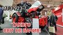 Новий МТЗ-923 - змінили ВСЕ! Огляд трактора Експортний Беларус на виставці Agritechnika2019