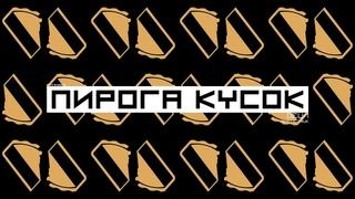 Detsl aka Le Truk - Пирога кусок (Lakky One Star x Robert Ryda production)
