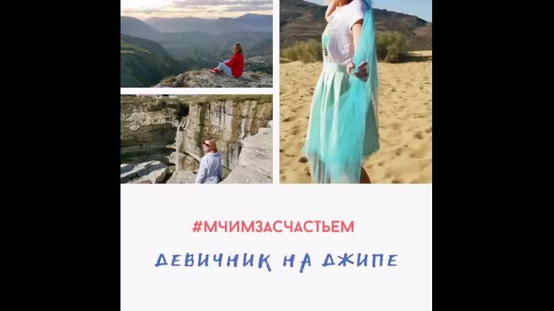 Девичник в Дагестане