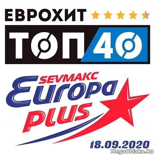 ЕвроХит Топ 40 Europa Plus 18.09.2020 (2020)