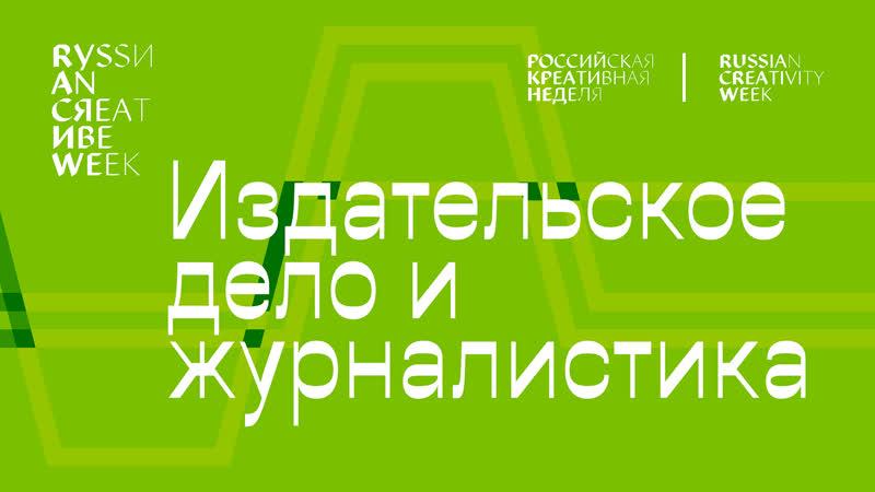 Издательское дело и журналистика 13 9