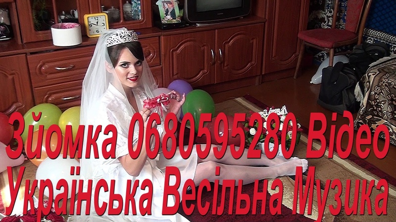 Збірник 156 Українська Пісня відео 0680595280 зйомка Весільні Пісні Живий Звук Музиканти на Весілля