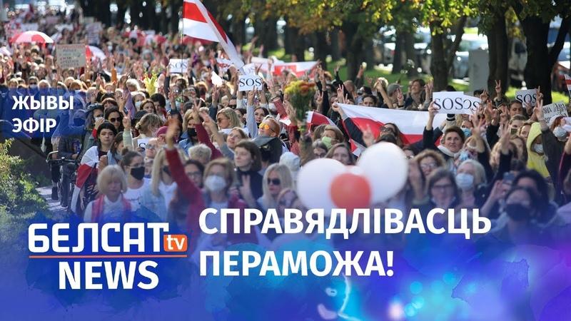 Марш Справядлівасці Сорак трэці дзень пратэстаў 20 верасня 43 ий день протестов 20 сентября