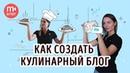 Съёмка кулинарного видео как создать свой фуд-блог 🎥🥗