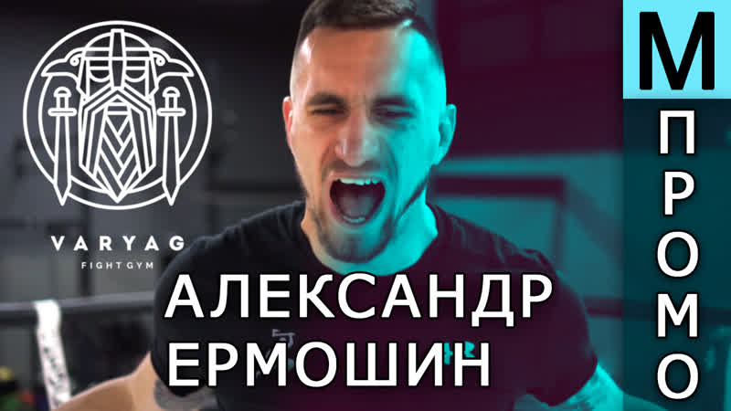 Александр Ермошин. Варяг