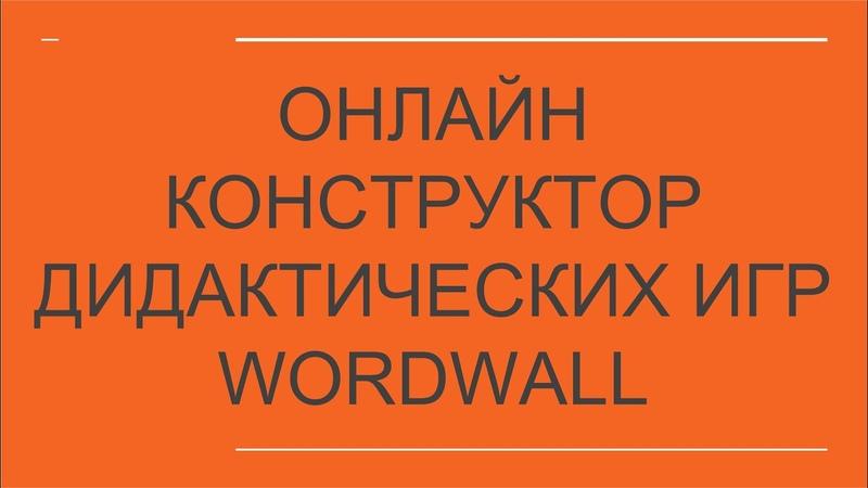 Онлайн конструктор дидактических игр WordWall.