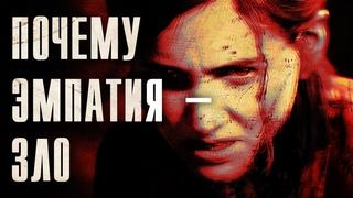 Против эмпатии - The Last of Us 2 | Михаил Пожарский