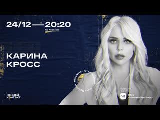 Карина Кросс в гостях шоу «Ночной Контакт»