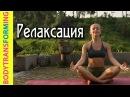 Йога для начинающих с Екатериной Буйда 5