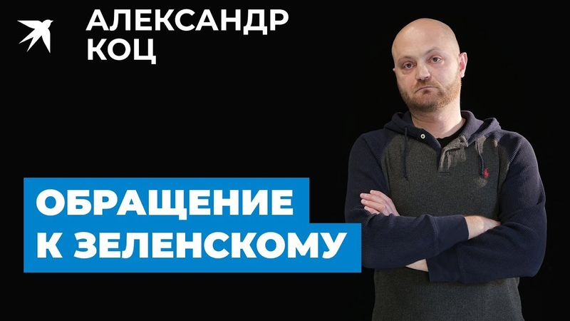 Про СБУ и Бриони. Ответ Александра Коца Владимиру Зеленскому. 10 дек. 2019 г.