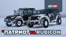 УАЗ Патриот против Рубикона UAZ Patriot vs Jeep Wrangler Rubicon BMS Engineering