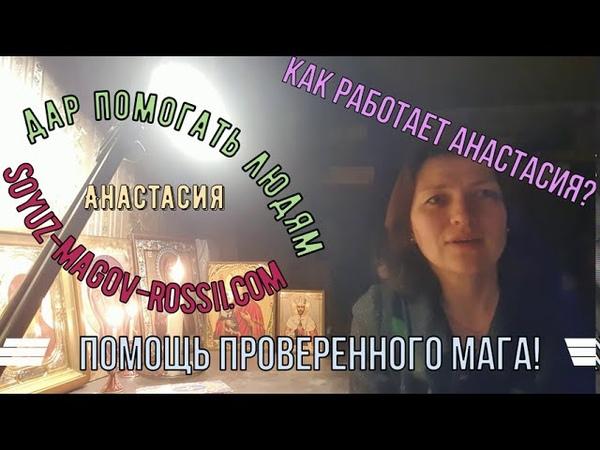 Ворожея Анастасия как работает Союз Магов России 💚 💙 💜