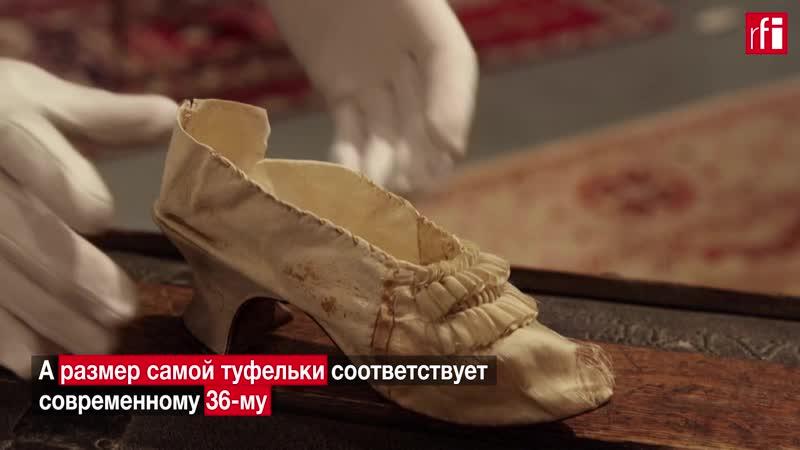 На аукционе в Версале продали туфельку Марии Антуанетты