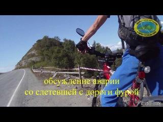 Велоклуб Находка гора Арсения