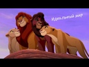 Король лев | клип Идеальный мир | Муфаса, Симба, Киара, Кову