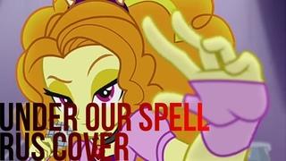 Dazzlings  - Under Our Spell Rus Cover // Equestria Girls // Девочки Из Эквестрии. [MLP]