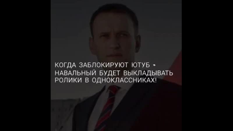 Когда запретят Ютуб Навальный будет выкладывать ролики в Одноклассниках