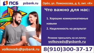 Реклама на мониторах в транспорте. Вакансии ПромСвязьБанка.