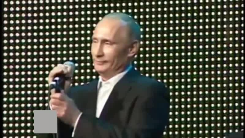 У меня всё схвачено Песня Монолог кредо нужных людей из кф Нужные люди Владимир Путин поет и Николай Караченцев Путин Прикол 201