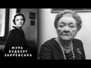 Мура Закревська Чарівна авантюристка чи шпигунка Історія з м'ясом 83