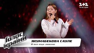 """Сауле Жумабекова — """"Я все еще люблю"""" — Голос страны 11 — выбор вслепую"""