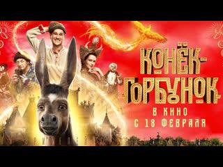 Конек-Горбунок — Финальный трейлер (2021)