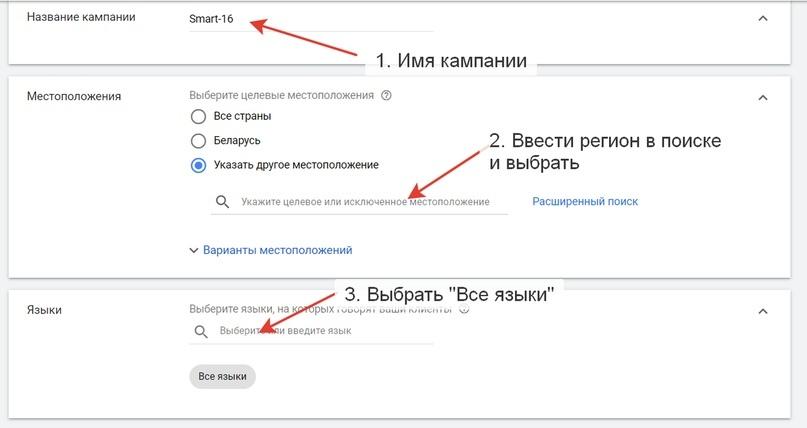 Настройка Google Ads. Создание сетевых рекламных кампаний (Часть 5), изображение №5