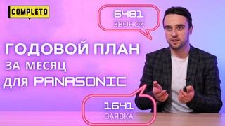 Кейс: Как увеличить продажи с помощью онлайн мероприятия для Panasonic?