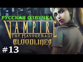 Vampire: The Masquerade — Bloodlines прохождение #13 (русская озвучка)