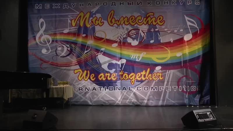 Выступление на международном конкурсе Александра Ермолова Мы вместеФёдорУваров мывмест mp4