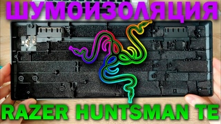 ПРАВИЛЬНАЯ ШУМОИЗОЛЯЦИЯ КЛАВИАТУРЫ // Моддинг Razer Huntsman Tournament Edition