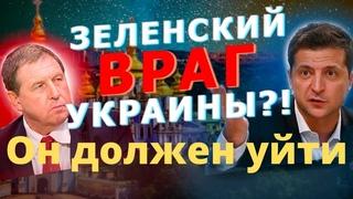 Илларионов всех шокировал! Зеленский должен уйти! Он уничтожает Украину!