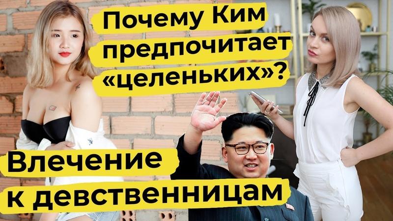 Влечение к девственницам Партенофилия и поезд удовольствий Ким Чен Ына Популярная психология