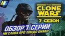 Обзор 7 серии 7 сезона Войны клонов.. Всё про Хондо Онака. Звёздные войны