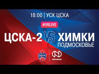 Суперлига-1. ЦСКА-2 vs. Химки-Подмосковье (прямая трансляция)