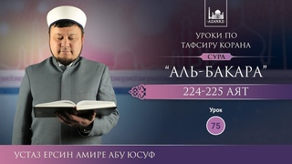 Тафсир Корана | 75 | Толкование Суры «Аль Бакара», аят 224-225 Ерсин Амире
