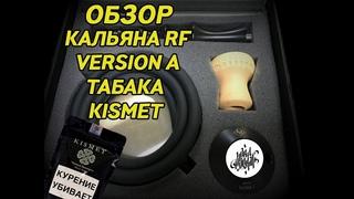 Честный обзор. Кальян RF Version A, Немецкий табак для кальяна KISMET. ПРИГОРЕЛО!