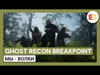 Ghost Recon Breakpoint: Мы  Волки