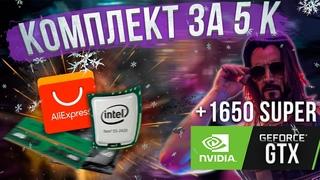 Комплект ПК с Ali за 5000р   Тесты Xeon e5 2420 + gtx 1650 super в 12 играх