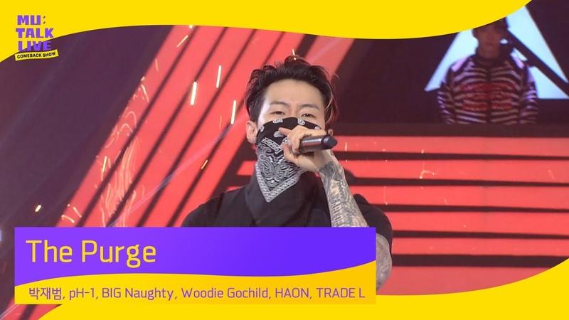 박재범, pH-1, BIG Naughty, Woodie Gochild, 김하온, TRADE L _ The Purge | 컴백쇼 뮤톡라이브 | 하이어뮤직(H1GHR MUSIC)
