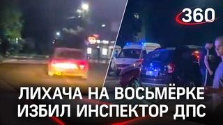 Инспектор избил лихача после погони - он уехал от патрульных и попал в ДТП под Ростовом