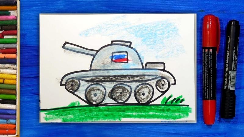 Открытка на 23 февраля, Грозный Танк Домик, рисуем открытку своими руками