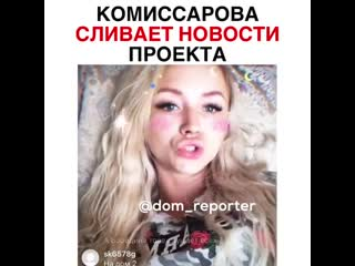 С проекта ушли Анна Брянская, Саймон Марданшин и Наталья Шаронова